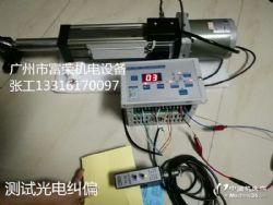 光电传感器,同步电机,纠偏控制器