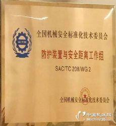 国家机械安全标准培训宣贯/EHS设备安全防护培训