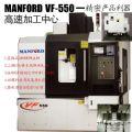 迈鑫VF-550原装进口高速综合加工机