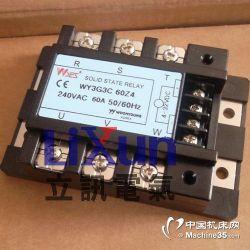 WYPM1C02Z4 WYPM1C03Z4 继电器报价