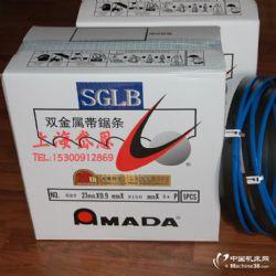 供應日本AMADA不銹鋼專用帶鋸條SHL鋸條