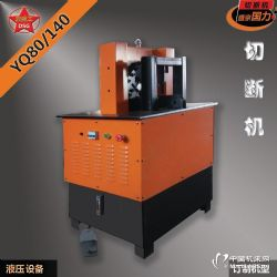 盛京国力系列之槽钢角钢液压切断机YQ80/140