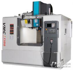 供應VMC1100立式加工中心