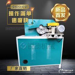 供应全自动模板分片锯板材多片锯胶合板模板锯木工机械设备