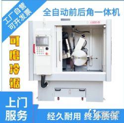 AX900-A2奥湘液压油缸控制自动锯片磨齿机