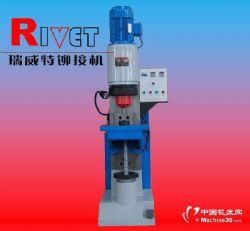 供应瑞威特BM20摆辗铆接机,液压铆接机,旋铆机