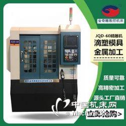 CN-660金属模具精雕机 高精密雕刻机生产厂家