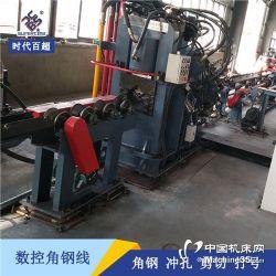 供应数控角钢冲孔生产线