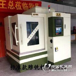 台湾高速数控雕铣机