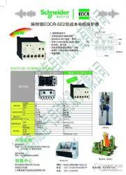小型机床马达电机线路保护器EOCRSE2