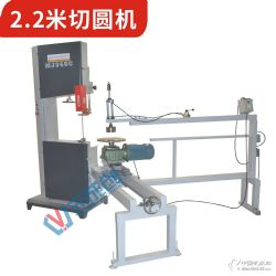 供应QYJ2200切圆机 铝板切圆机械