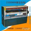 mb1500重型压刨 宽木板压刨价格
