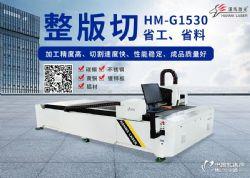 惠州虎门汉马激光金属光纤大型钢板板材不锈钢自动切割机