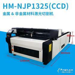 广东汉马激光1325巡边亚克力激光切割机/金属激光切割机价