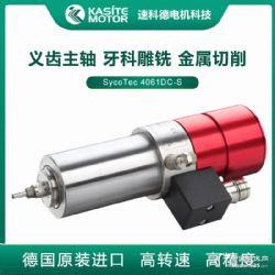 德国进口Sycotec机床电主轴 4033 index