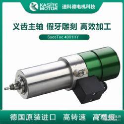 德国进口Sycotec机床电主轴 4040-DC-S