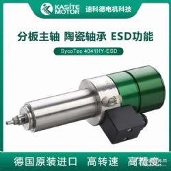 风冷雕刻电主轴 高速电主轴 德国原装进口精度1μm