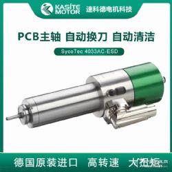 10万转速PCB分板主轴 ESD功能 德国sycotec
