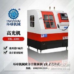 供应深圳CNC金属高光机 厂家供应铝件高光机
