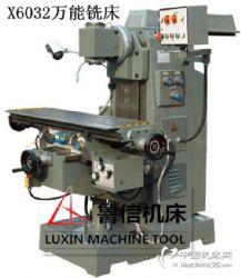 X6032万能铣床,专业生产铣床