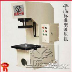 供应山东一钻YQ41-20吨 C型单臂油液压机 机械设备压力