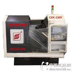 蓝牙装备数控卧式车削中心CXK-230Y