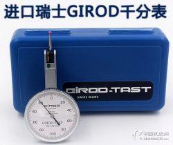 供应瑞士Girod杠杆千分表GT-1453精度0.001现货