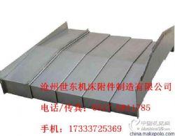 供应钢板防护罩厂家世东机床附件