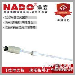 供应拿度防腐蚀磁致伸缩液位传感器/ PPH太阳能光伏 锂电液
