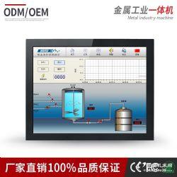 供应17寸电阻触摸屏工业一体机(金属材质)