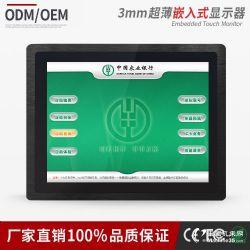 供应12寸3MM超薄电阻触摸屏嵌入式铝合纯平工业显示器