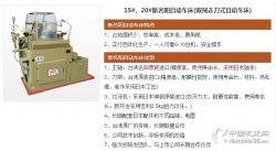 供应台荣新名阳1525#/2025#双尾轴走刀式自动车床