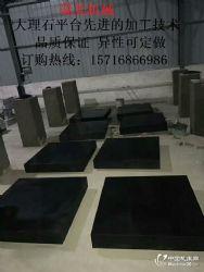 花岗石检测平台,先进的技术,异形定做