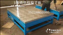 铸铁检验平台平台1级活