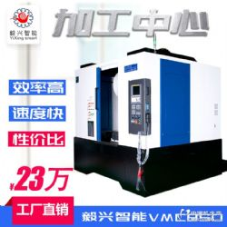CNC加工中心850立式加工中心850数控机床