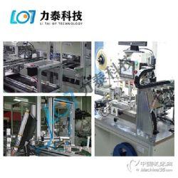 供应产品要闻无锡视觉检测设备 力泰科技提供视觉尺寸测量