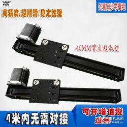 SGMOP40模组  直线滑台   电动滑台