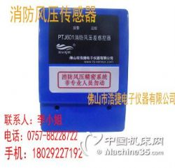 供应消防压差传感器,消防风压差控制器