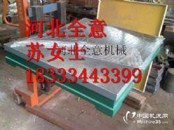 供应铸铁基础平台厂家直销,铸铁平台