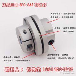 三木大扭矩单膜片万向节 联轴器 微型SFCSA2