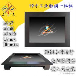 供应高分辨率抗干扰零噪音19寸工业触控平板电脑可定制