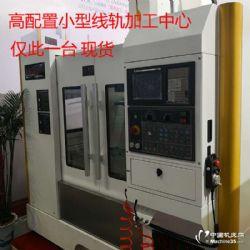 供应小型线轨加工中心VMC640立式加工中心  数控机床