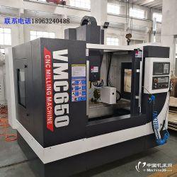 供应650加工中心  V6立式加工中心机床 机加工设备厂家直