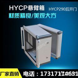 供应悬臂控制箱 290后开门触摸屏优发国际铝合金悬臂箱可定制
