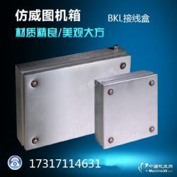 供应接线箱 配电箱BKL不锈钢接线盒 弱电箱控制箱电控柜