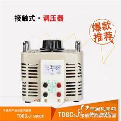 供应单相接触式调压器