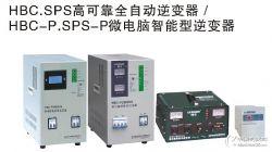 供应HBC.SPS高可靠全自动逆变器