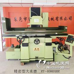 廠家直銷供應臥軌矩臺平面磨床RT-4080V榮田精密型三軸自