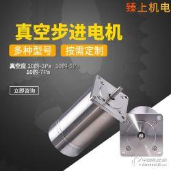 供应真空高低温步进电机可定制温度真空度
