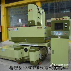 厂家直供台湾荣田znc750放电火花机精密款